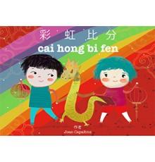 Cai Hong Bi Fen